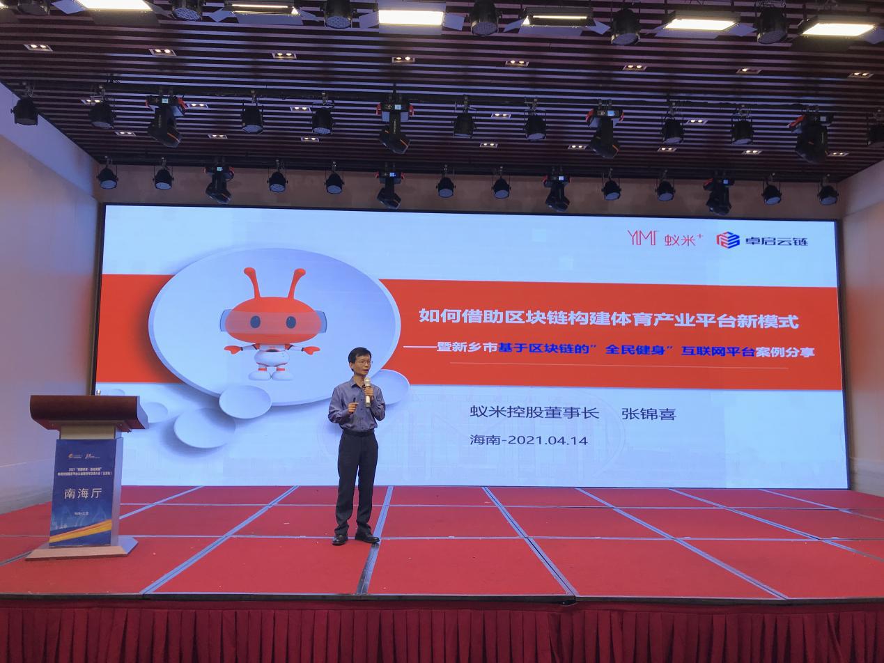 """河南新乡市联手卓启云链推出""""健身强国""""体育联盟链"""