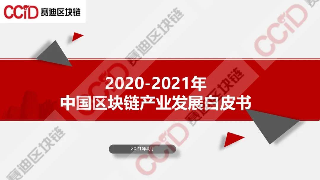 赛迪发布:2020-2021年中国区块链产业发展白皮书